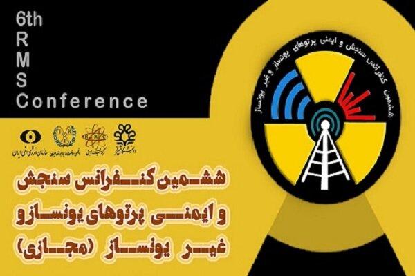 برگزاری ششمین کنفرانس سنجش و ایمنی پرتوهای یونساز و غیریونساز