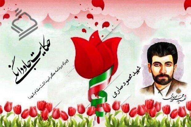 نگاهی به زندگینامه شهید «محمود صارمی »در آستانه روز خبرنگار