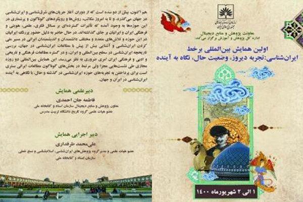 داوری آثار رسیده به همایش بین المللی «ایران شناسی» آغاز شد
