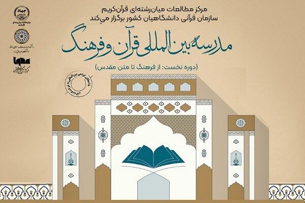 مدرسه بینالمللی قرآن و فرهنگ برگزار میشود