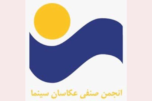 معرفی هیات مدیره جدید انجمن صنفی عکاسان سینمای ایران