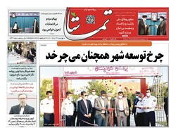 صفحه اول روزنامه های فارس ۱۳ مرداد  ۱۴۰۰