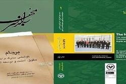 کتاب راز سر به مُهر «ظریف» منتشر شد