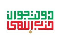 موفقیت دولت جوان انقلابی حمایت همه جانبه را میطلبد