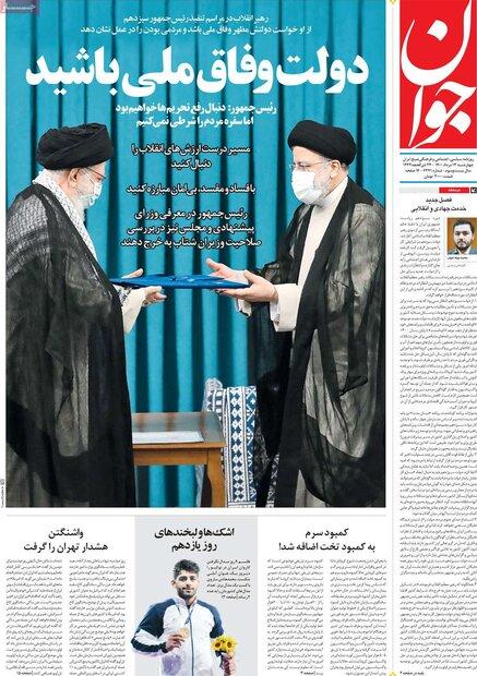 روزنامههای صبح چهارشنبه ۱۳ مرداد ۱۴۰۰