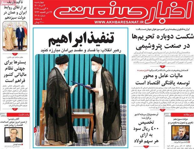 روزنامههای اقتصادی چهارشنبه ۱۳ مرداد ۱۴۰۰
