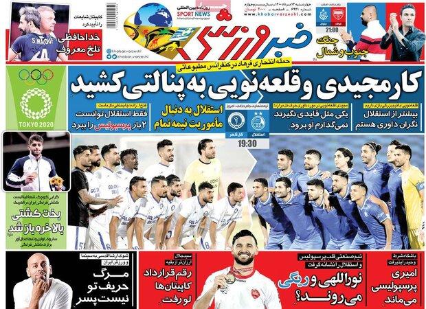 روزنامههای ورزشی چهارشنبه ۱۳ مرداد ۱۴۰۰