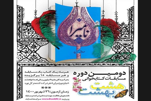 کتاب عاشورایی مسابقه کتابخوانی هشت بهشت معرفی شد