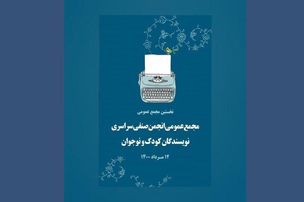 انجمن صنفی سراسری نویسندگان کودک و نوجوان تأسیس شد