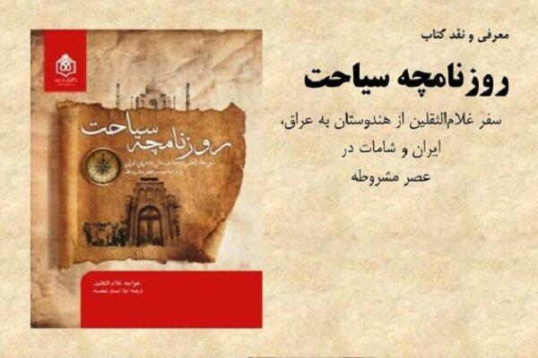 کتاب «روزنامچه سیاحت» معرفی و نقد میشود