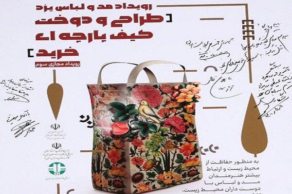 سومین رویداد مد و لباس در یزد برگزار میشود