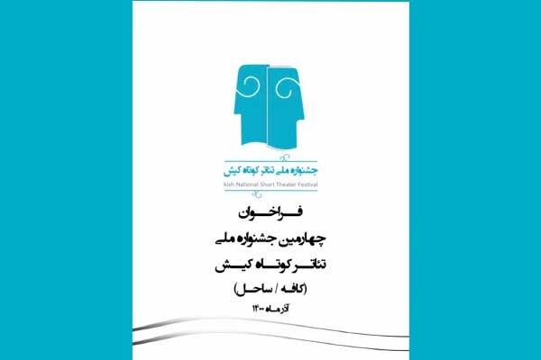 انتشار فراخوان چهارمین جشنواره ملی تئاتر کوتاه کیش