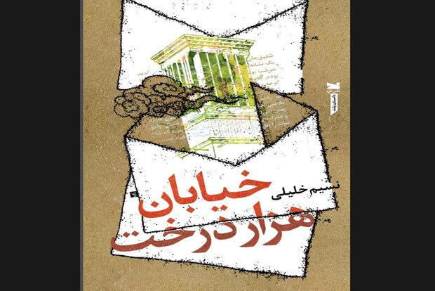 داستان بلند «خیابان هزار درخت» چاپ شد/سفر به شهر بادگیرها