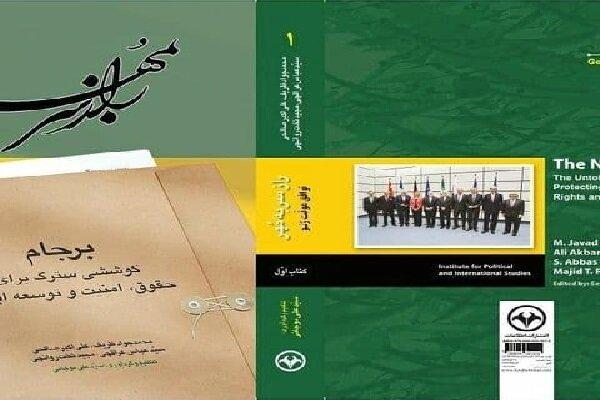 کتاب راز سر به مهر «ظریف» منتشر شد