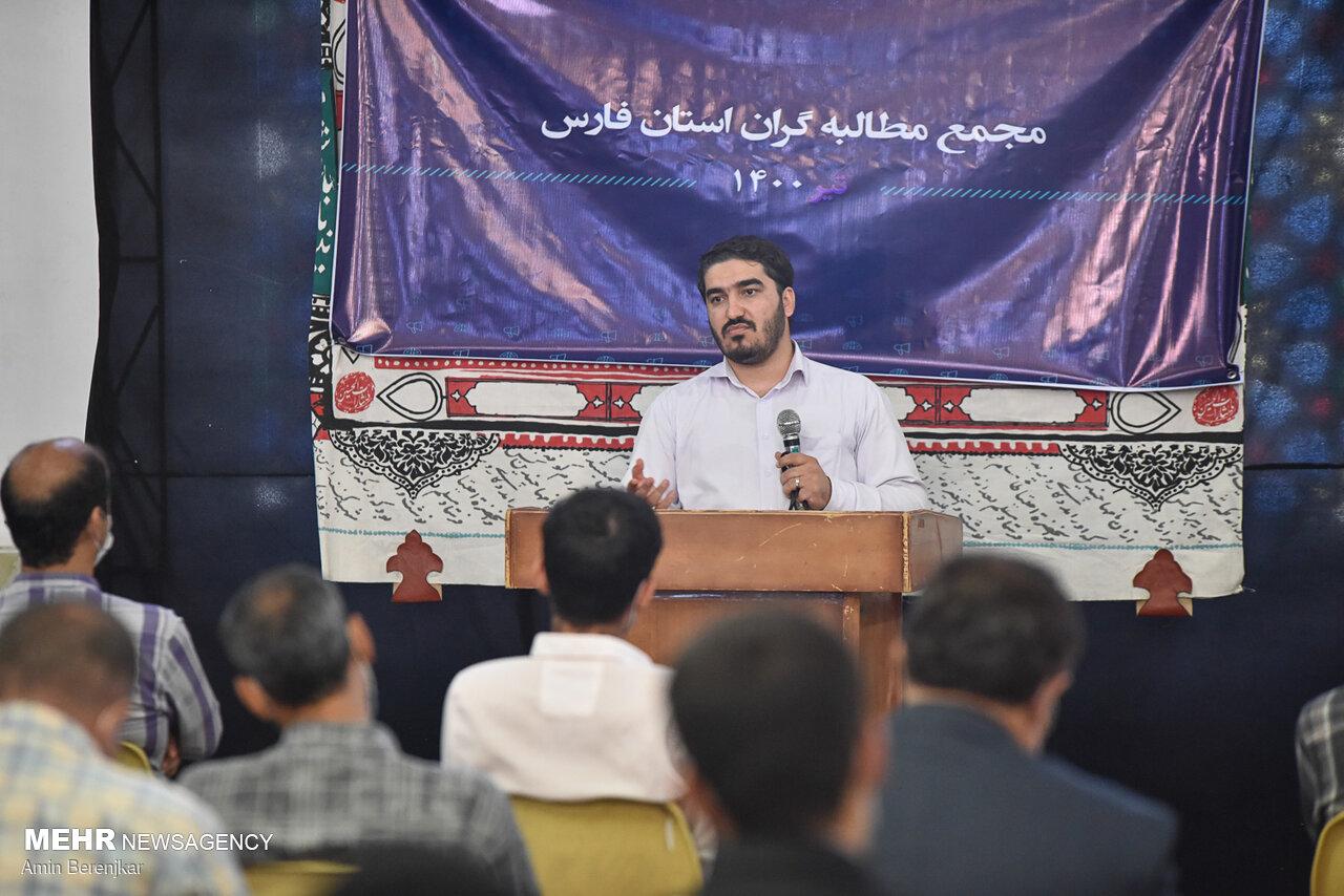 مجمع مطالبه گران استان فارس