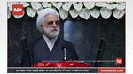 سخنرانی رئیس قوه قضاییه در مراسم تحلیف رئیس جمهور