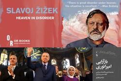 از انتشار کتاب تازه ژیژک تا خاطرات یک مسلمان از نمازخواندن در ایاصوفیه