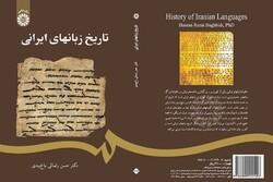 آشنایی با زبانهای کهن ایران در تازهترین کتاب سازمان سمت