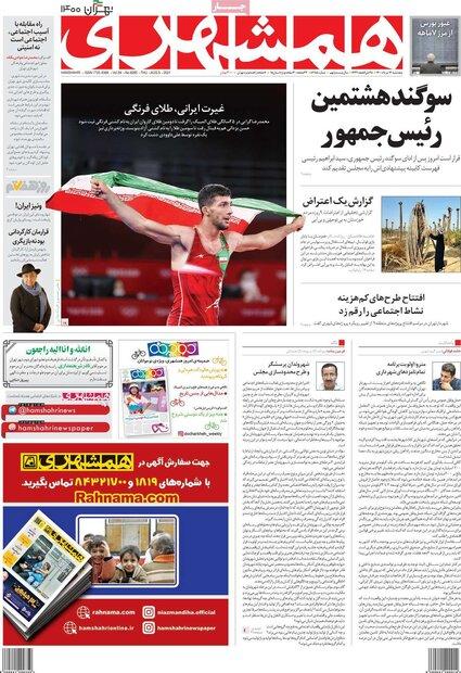 روزنامههای صبح پنجشنبه ۱۴ مرداد ۱۴۰۰