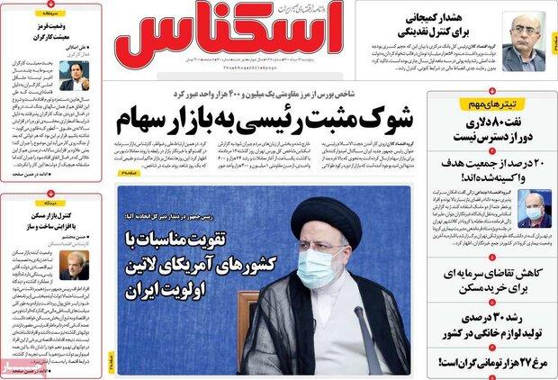 روزنامههای اقتصادی پنجشنبه ۱۴ مرداد ۱۴۰۰