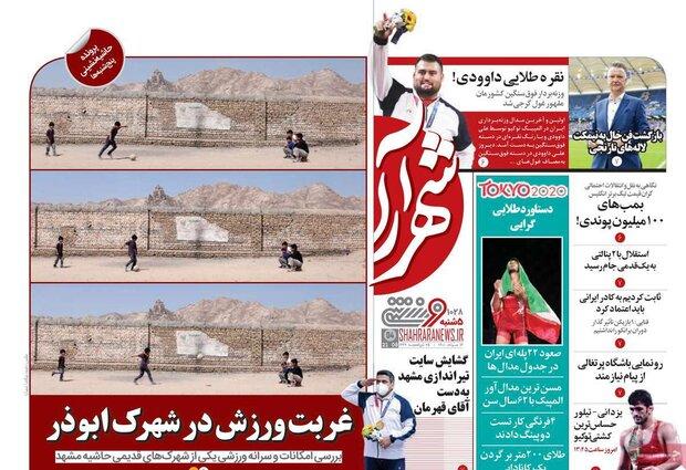 روزنامههای ورزشی پنجشنبه ۱۴ مرداد ۱۴۰۰