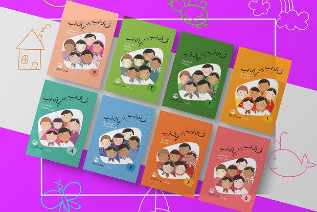 مجموعه «قصههای خوب برای بچههای خوب» تجدیدچاپ شد