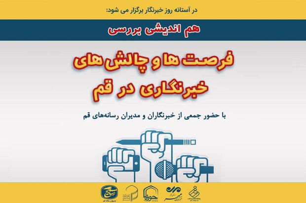 نشست هم اندیشی بررسی «فرصت ها و چالش های خبرنگاری در استان قم»