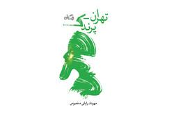 نمایشنامه «تهران- پرندک» منتشر شد/ اثر تازه مهرداد رایانی مخصوص
