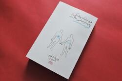 کتاب «هرمنوتیک پزشکی و پدیدارشناسی سلامت» منتشر شد/پنج اثر درراه
