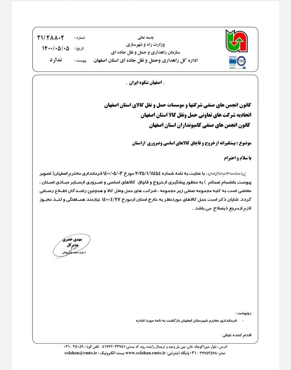 خروج کالاهای اساسی از استان اصفهان ممنوع شد