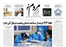 صفحه اول روزنامه های استان زنجان ۱۶ مرداد ۱۴۰۰