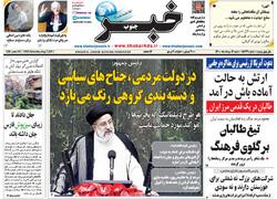 صفحه اول روزنامه های فارس ۱۶ مرداد ۱۴۰۰