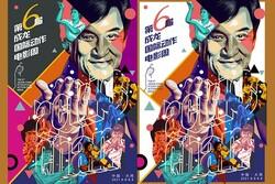 تعویق جشنواره پکن و هفته فیلمهای جکی چان/ فیلم چن کایگه اکران نشد