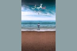مافیای آب چه بر سر خوزستان آورد/ «بیآبان» و روایت مطالبهگری