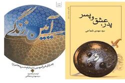 دو اثر سید مهدی شجاعی تجدید چاپ شد