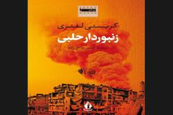 ترجمه رمان «زنبوردار حلبی» چاپ شد/قصه جنگ از سوریه تا انگلیس