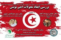 میزگرد بررسی ابعاد تحولات اخیر تونس