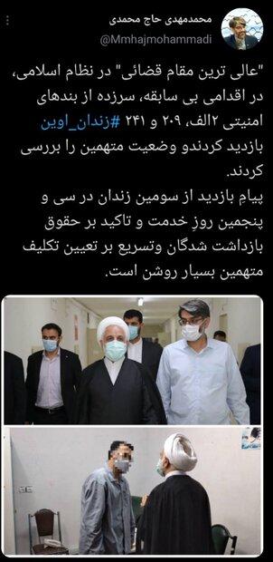 رئیس دستگاه قضا از بندهای امنیتی زندان اوین بازدید کرد