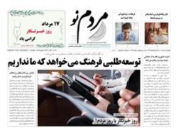 صفحه اول روزنامه های استان زنجان ۱۷ مرداد ۱۴۰۰