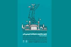 انتشار فراخوان جشنواره نمایشنامه نویسی «ثمر»