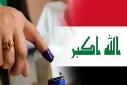 توجيه من أمنية الانتخابات العراقية بشأن يوم الاقتراع