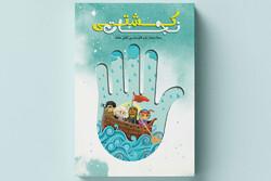 «کشتی نجات» به چاپ دوم رسید