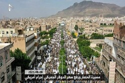 راهپیمایی گسترده ضد آمریکایی یمنی ها و درخواست از یگان پهپادی و موشکی برای تشدید حملات علیه متجاوزان