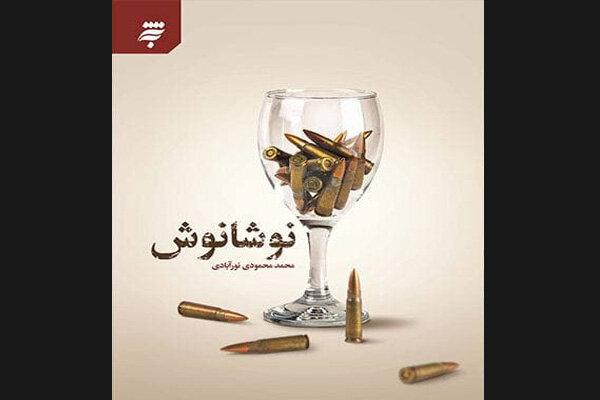 رمان خاطرات عاشقانه رزمنده ایرانی و عراقی در جنگ چاپ شد