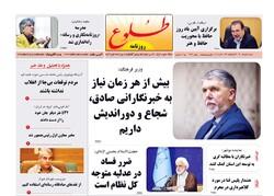 صفحه اول روزنامه های فارس ۱۸ مرداد ۱۴۰۰