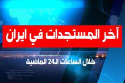 """حضور قائد الثورة مراسم """"ليلة الغرباء"""" في ذكرى استشهاد الحسين (ع)/تسجيل 564 حالة وفاة جديدة بكورونا"""