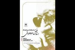 آیین نکوداشت و رونمایی از آثار فضل الله صلواتی برگزار میشود