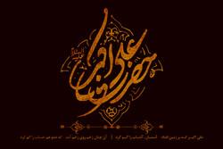 شب و روز هشتم؛ روضه حضرت علی اکبر (ع)/ نور محمد (ص) بین صحرا منجلی شد