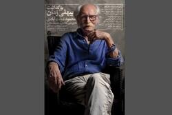 ادای دین نقاشان و مجسمه سازان به محمود دولتآبادی