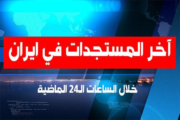 قائد الثورة الاسلامية يهنئ اقتدار مجموعة الـ 75 لتنفيذ مهمتهم التاريخية/تسجيل 444 حالة وفاة بكورونا